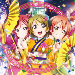 Default angelic angel   hoshi o kazoete cover