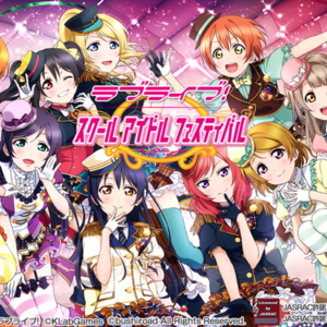 Default love live  school idol festival title screen 2