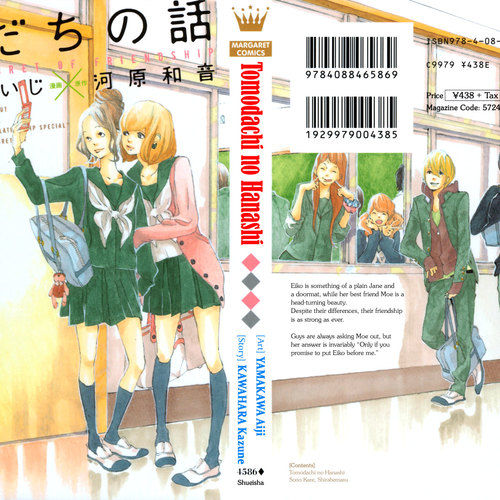 Default tomodachi no hanashi   cover