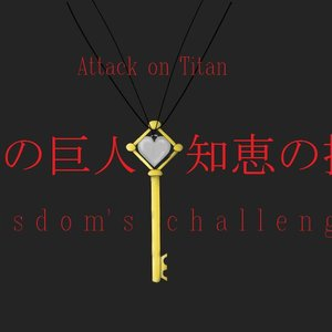 Default attack on titan  wisdom s challenge  coverpage  by swiftyq d8up5z2