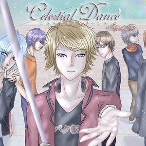 Default celestial dance cover image2