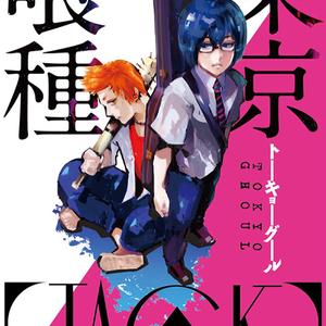 Default tokyo ghoul jack manga tome1