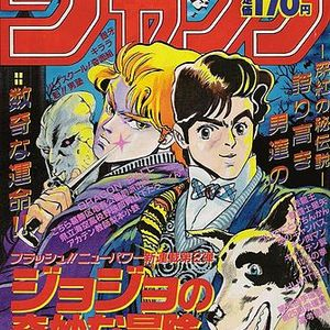 Default weekly sh nen jump 1987 issue 1 2