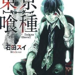 Default tokyo ghoul volume 1 cover