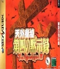 Default tengai makyou daiyon no mokushiroku