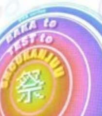 Default baka and test summon the beasts ova