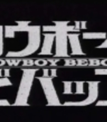 Default cowboy bebop