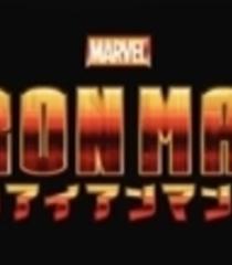 Default iron man marvel anime