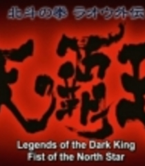 Default legends of the dark king a fist of the north star story