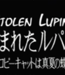 Default lupin the 3rd stolen lupin