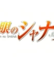 Default shakugan no shana ii second