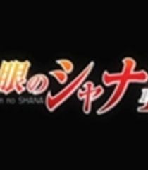 Default shakugan no shana iii final