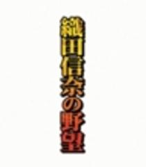 Default the ambition of oda nobuna